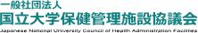 一般社団法人国立大学保健管理施設協議会